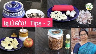 Kitchen Tips In Tamil 2 | Useful Kitchen Tips