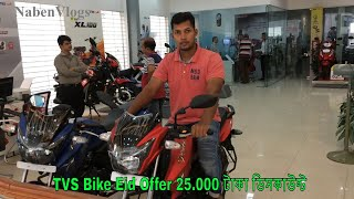 TVS Bike New Eid Offer Price In Bangladesh 🏍️ 25.000 Tk Discount 2018 🔥 Bike VLOG²