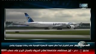 مصر للطيران تبدأ حظر صعود الأجهزة اللوحية على رحلات نيويورك ولندن
