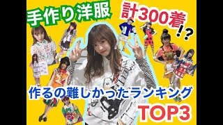【ランキング】手作り洋服作るの難しかったTOP3!!