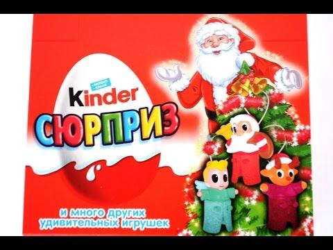 2016 Новогодний Киндер сюрприз подарок на Новый год - Kinder Surprise Christmas gift