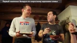 Первый Чемпионат Беларуси по скоростному нарезанию оливье