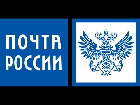 Общение с центром поддержки клиентов Почты России
