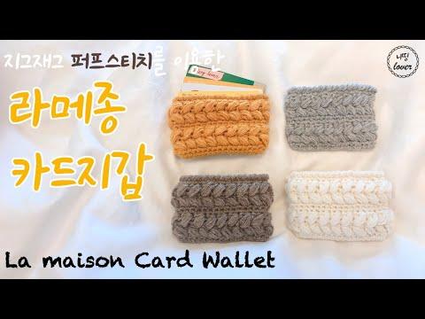 [코바늘] 지그재그 퍼프스티치를 이용한 카드지갑, 라메종 카드지갑 / How to Crochet; La maison Card Wallet