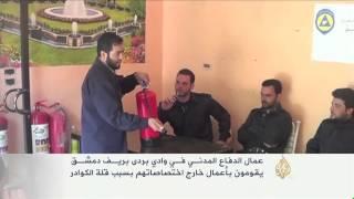 عمال الدفاع المدني بريف دمشق يبذلون جهودا مضاعفة