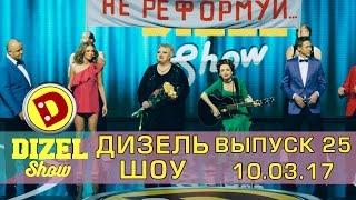Дизель шоу - полный выпуск 25 от 10.03.2017 | Дизель Студио Украина