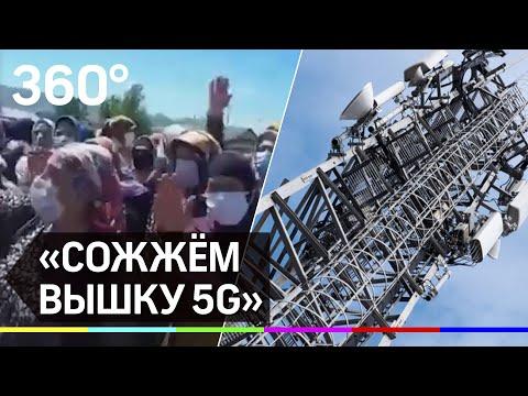 «Сожжём вышку 5G»: жительницы дагестанского села боятся «второго Чернобыля»