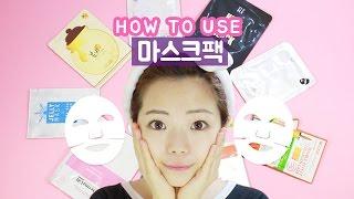 마스크팩 효과 만점 이용하기! 그냥 얼굴에 올려놓는사람 드루와~ | How to use Korean mask sheet pack 101