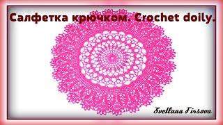 How to Crochet a doily  Part 2  Салфетка крючком  Схема  Часть 2