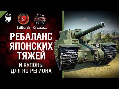 Ребаланс японских ТТ и купоны для RU региона - Танконовости №120 - Будь готов! [World of Tanks]