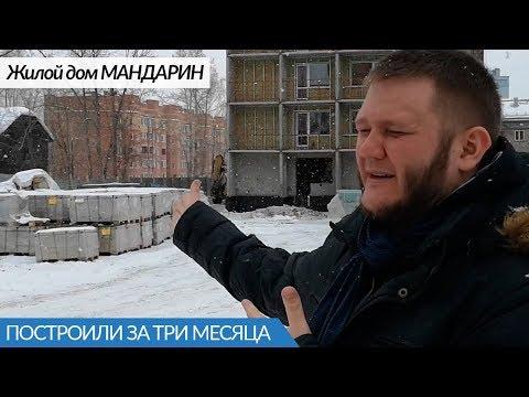 Жилой дом Мандарин в Новосибирске