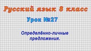 Русский язык 8 класс (Урок№27 - Определённо-личные предложения.)