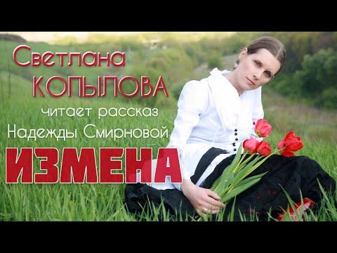 «ИЗМЕНА» Рассказ Надежды Смирновой читает Светлана Копылова