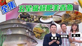 五星級超肥美香魚!老公的話可以信嗎?!相信就會有好料???【型男大主廚】202006011|阿緯、張克帆、双ㄦ
