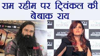 Gurmeet ram rahim case: twinkle khanna slams society for making self-made god | filmibeat