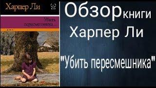 "Обзор романа Харпер Ли ""Убить пересмешника"""