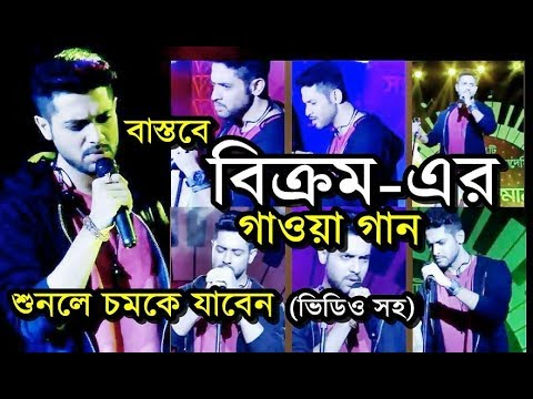 বিক্রম বাস্তবে কেমন গান করেন, শুনলে চমকে যাবেন | Vikram Chatterjee Singing Video in Real Life
