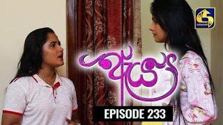 Aeya Episode 233 || ''ඇය '' || 28th February 2021 Thumbnail