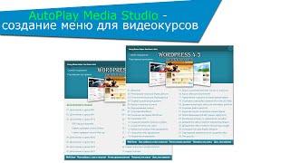AutoPlay Media Studio - создание меню для видеокурсов(Инструкции и видеоуроки для владельцев сайтов и блогов - http://1zaicev.ru Мало записать полезные и качественные..., 2016-01-02T04:30:00.000Z)