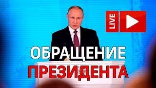 Послание Владимира Путина Федеральному собранию 2019: прямая трансляция