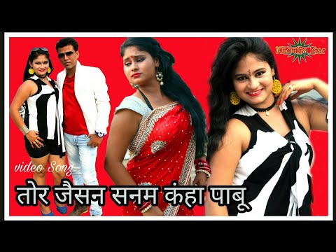 New Nagpuri Khortha Mix HD Video-tor Jesan Sanam Knha Pabu तोर जेसन सनम कंहा पाबू