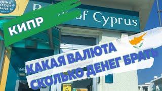 какая валюта, сколько денег брать на Кипр для туристов в 2020 году: как снять с банковской карты