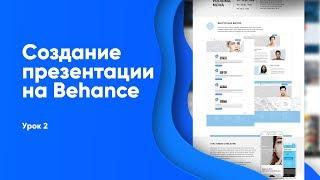 Оформление портфолио для веб дизайнера на behance Урок 2