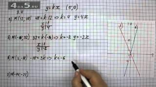 Упражнение 9.4.Алгебра 7 класс Мордкович А.Г