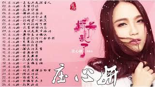 莊心妍2019   Best Songs of Ada Zhuang 2019   串燒新歌特輯   2019精心打造莊心妍最新上頭嗨曲