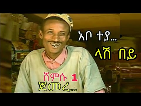 (ሸምሱ 1) Ethiopia Comedy 2020 Shemsu part 1 Ethi New Film February 10, 2020