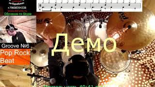 Курс Ударных Ритмы и Координация #1 Скачать На Сайте www.ddrums.ru