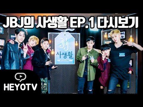 [Full] JBJ의 사생활 1회 - Private life of JBJ(Just Be Joyful) #ep01 @해요TV 171019