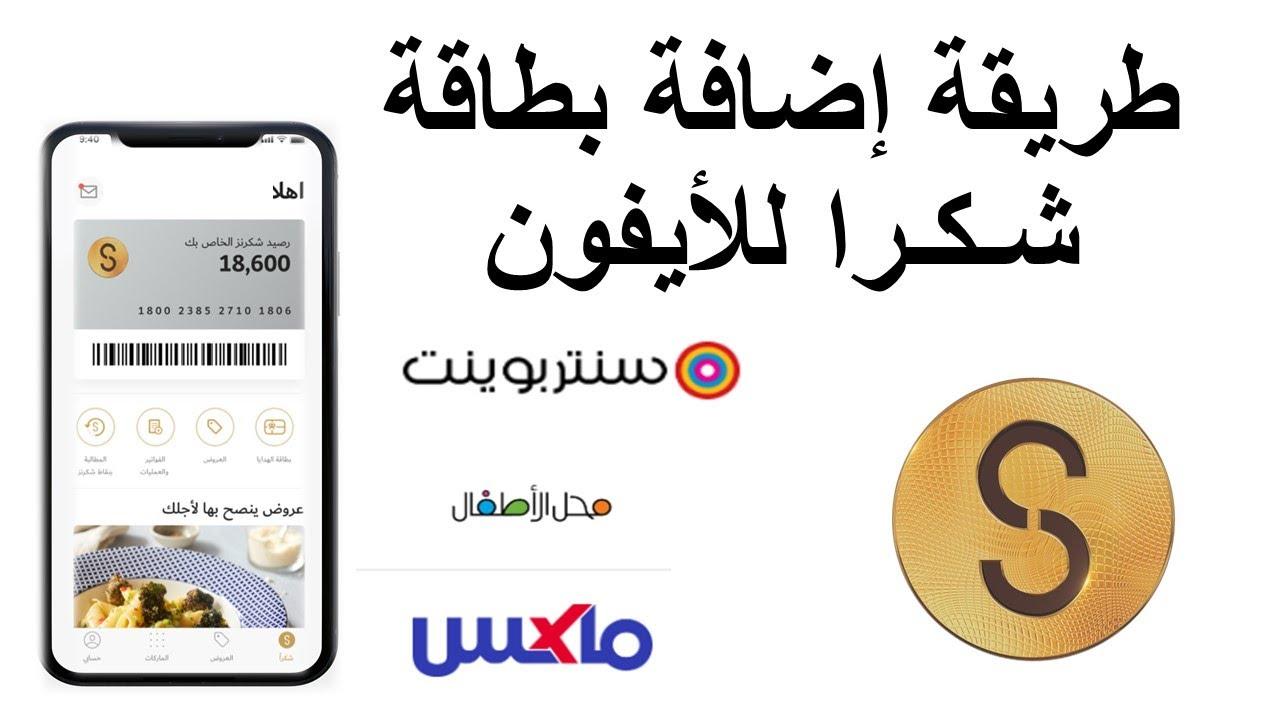 Shukran اضافة بطاقة شـــكـــرا لمحفظة الابل Youtube