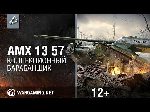 АМХ 13 57: Коллекционный барабанщик World of Tanks