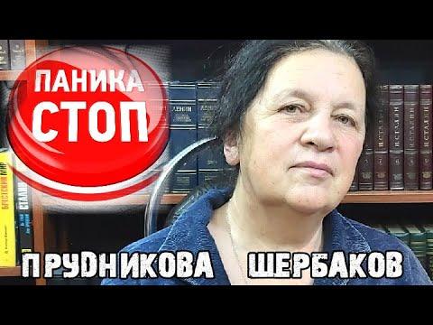 #LenRu Live! Карантин и паника: кому выгодно? Е.Прудникова и А.Щербаков