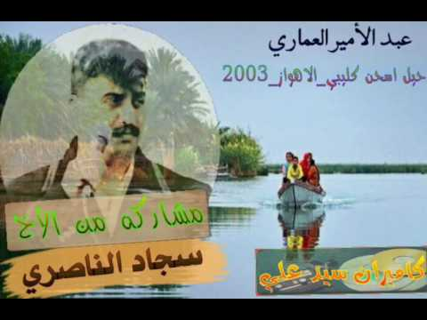المرحوم عبد الامير العماري - حيل اسحن كليبي ( حفلة الأهواز 2003 )
