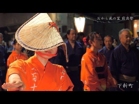 おわら風の盆 前夜祭 4日目 2019 下新町 輪踊り 4K/60fps