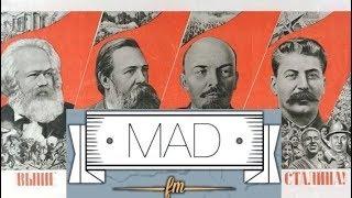История СССР #1 (Ежи Сармат, эпизод эфиров на MADFM)