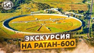 Экскурсия на РАТАН-600 | @Русское географическое общество