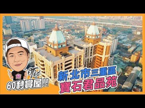 【35線上賞屋】新北市三重區-寶石君品苑-60秒賞屋 - YouTube