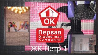 Ремонт квартиры в ЖК Петр 1