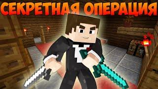 Прохождение карт в Minecraft: СЕКРЕТНАЯ ОПЕРАЦИЯ!
