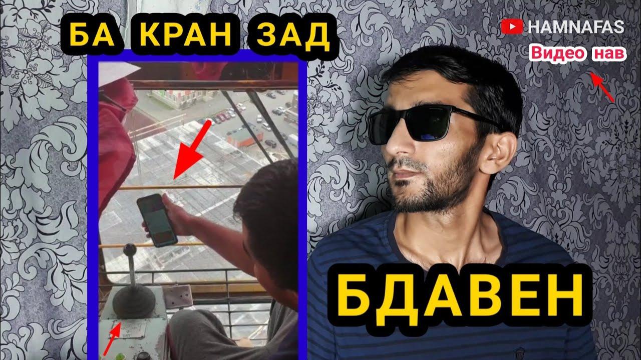 БДАВЕН Савол ва чавоб срочно видео нав