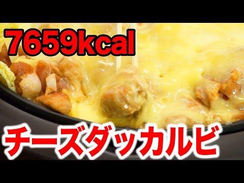 【高カロリー】7659kcalのチーズタッカルビを食べてみた!