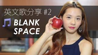 """英文歌分享#2 """"Blank Space"""" // English Song Spotlight (Taylor Swift)"""