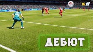FIFA 16 - Карьера за вратаря #2 [Недо-дебют]