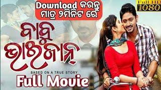 Babu Bhaijaan Full Movie | Babu Bhaijaan Full HD Movie | Babu Bhaijaan Odia Film | Arindam , Shivani