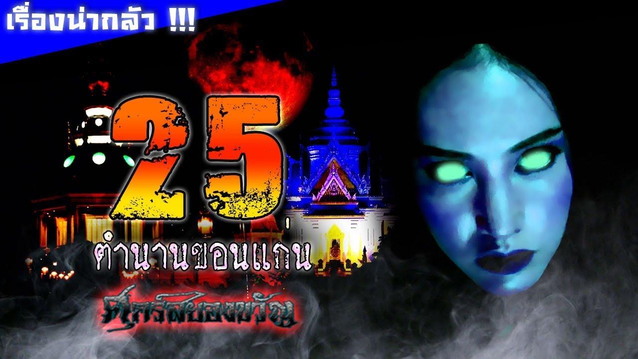 25 ตำนานเมืองขอนแก่น เรื่องน่ากลัวเมืองดอกคูณเสียงแคนแดนอีสาน !!!
