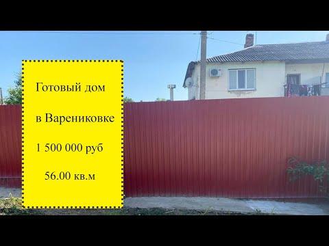 Купить готовый дом в Варениковской  | Переезд в Краснодарский край