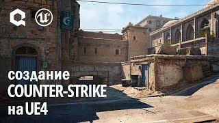 Создание Counter Strike на UE4 (de_dust2)
